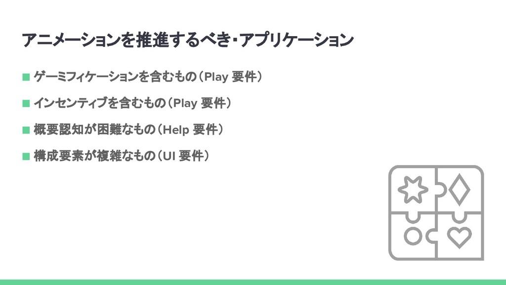 アニメーションを推進するべき・アプリケーション ■ ゲーミフィケーションを含むもの(Play ...