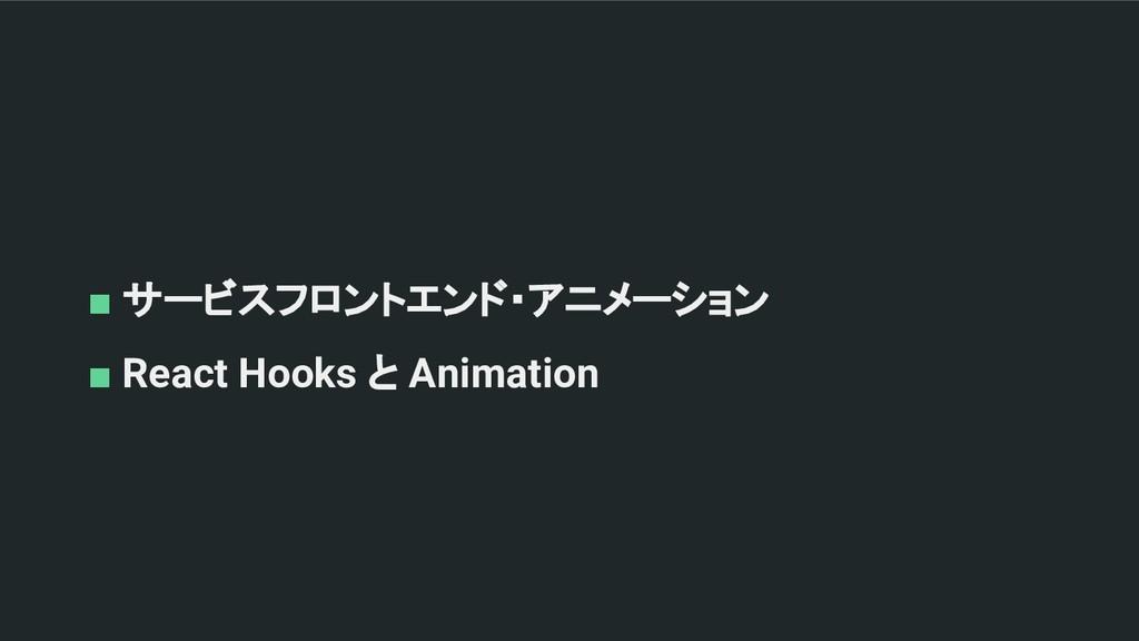 ■ サービスフロントエンド・アニメーション ■ React Hooks と Animation