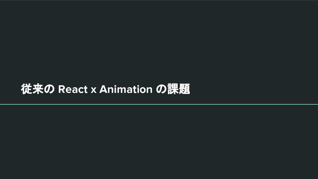 従来の React x Animation の課題