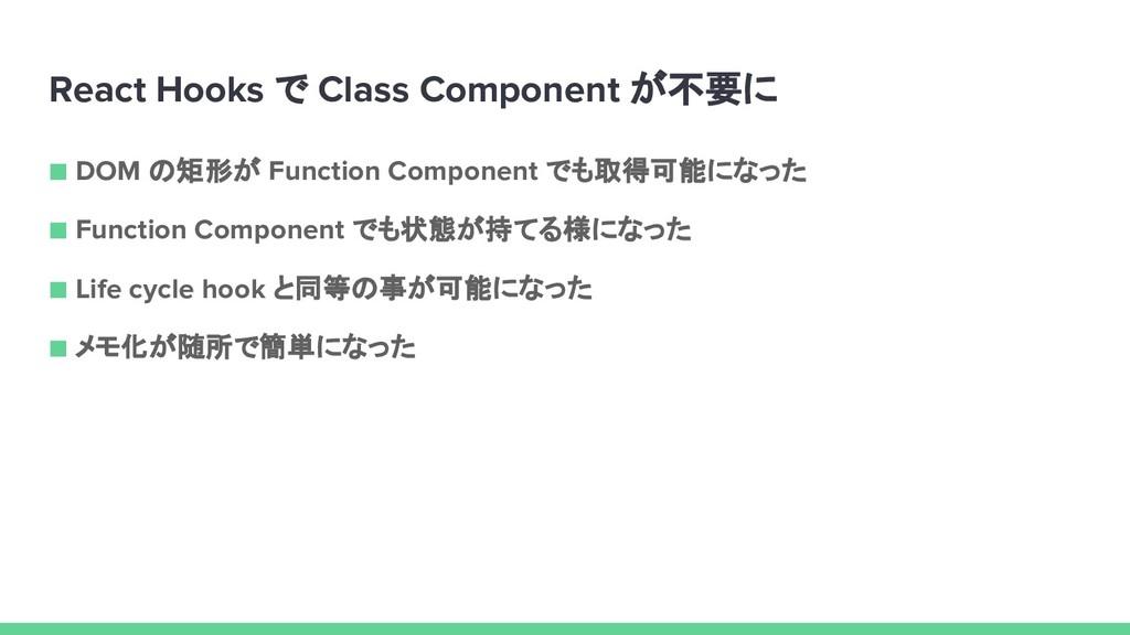 React Hooks で Class Component が不要に ■ DOM の矩形が F...