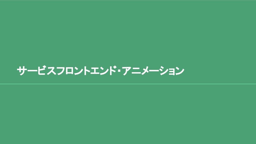 サービスフロントエンド・アニメーション