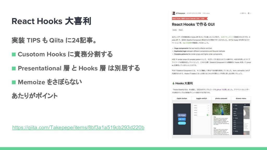 React Hooks 大喜利 実装 TIPS も Qiita に24記事。 ■ Cusoto...