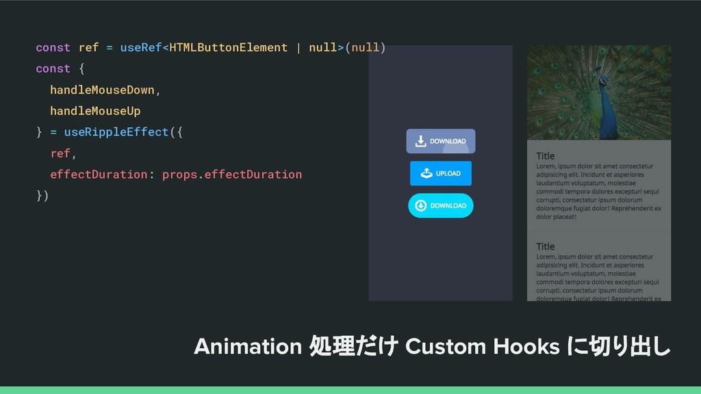 Animation 処理だけ Custom Hooks に切り出し const ref = u...