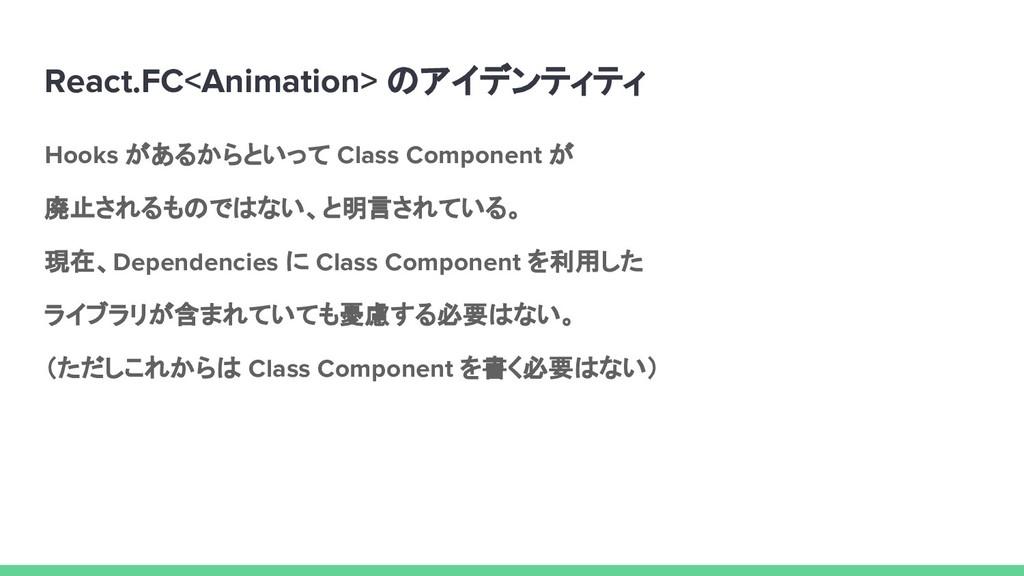 React.FC<Animation> のアイデンティティ Hooks があるからといって C...