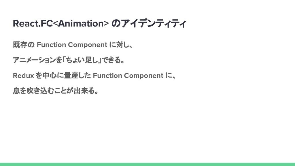 React.FC<Animation> のアイデンティティ 既存の Function Comp...