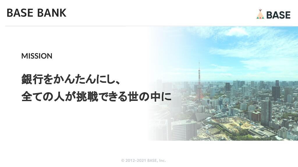 © 2012-2019 BASE, Inc. © 2012-2021 BASE, Inc. 銀...