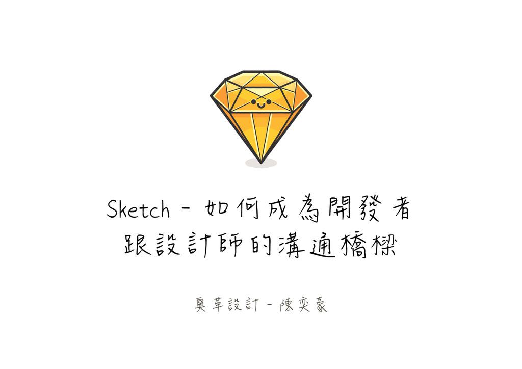Sketch - 如何成為開發者 跟設計師的溝通橋樑 奧革設計 - 陳奕豪
