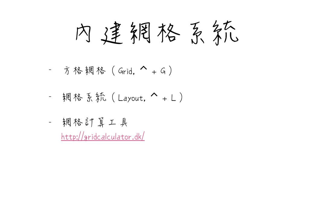 內建網格系統 - 方格網格(Grid, ⌃ + G)  - 網格系統(Layout, ⌃ + ...