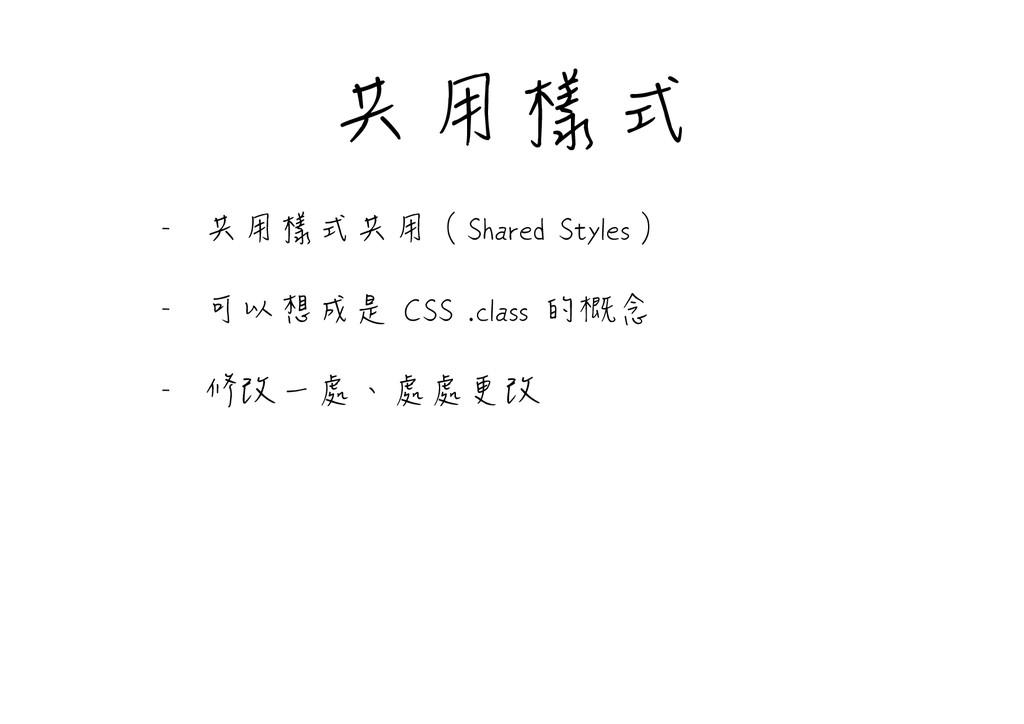 共用樣式 - 共用樣式共用(Shared Styles)  - 可以想成是 CSS .clas...