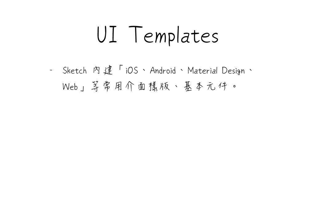 UI Templates - Sketch 內建「iOS、Android、Material D...
