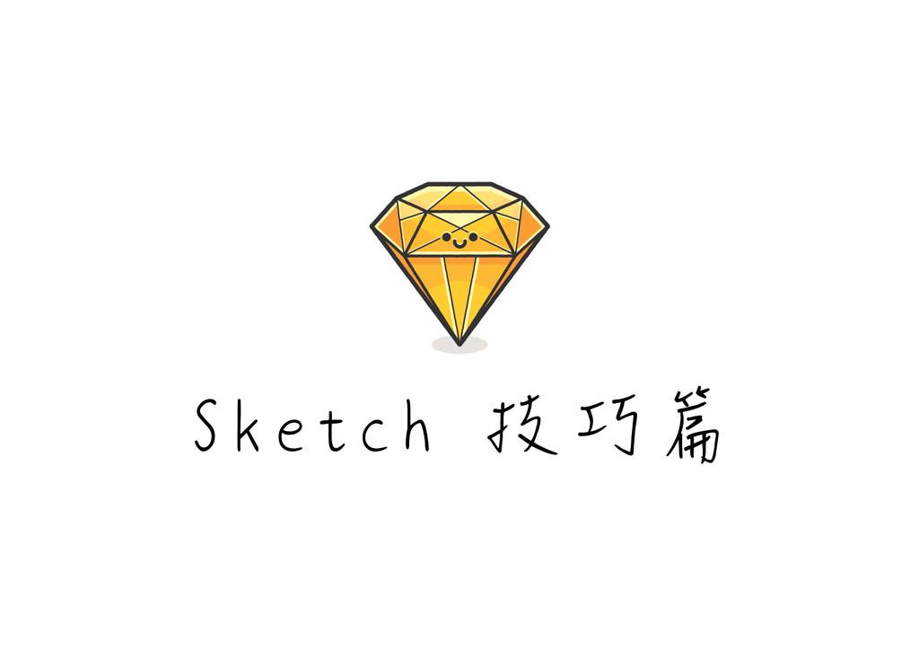 Sketch 技巧篇