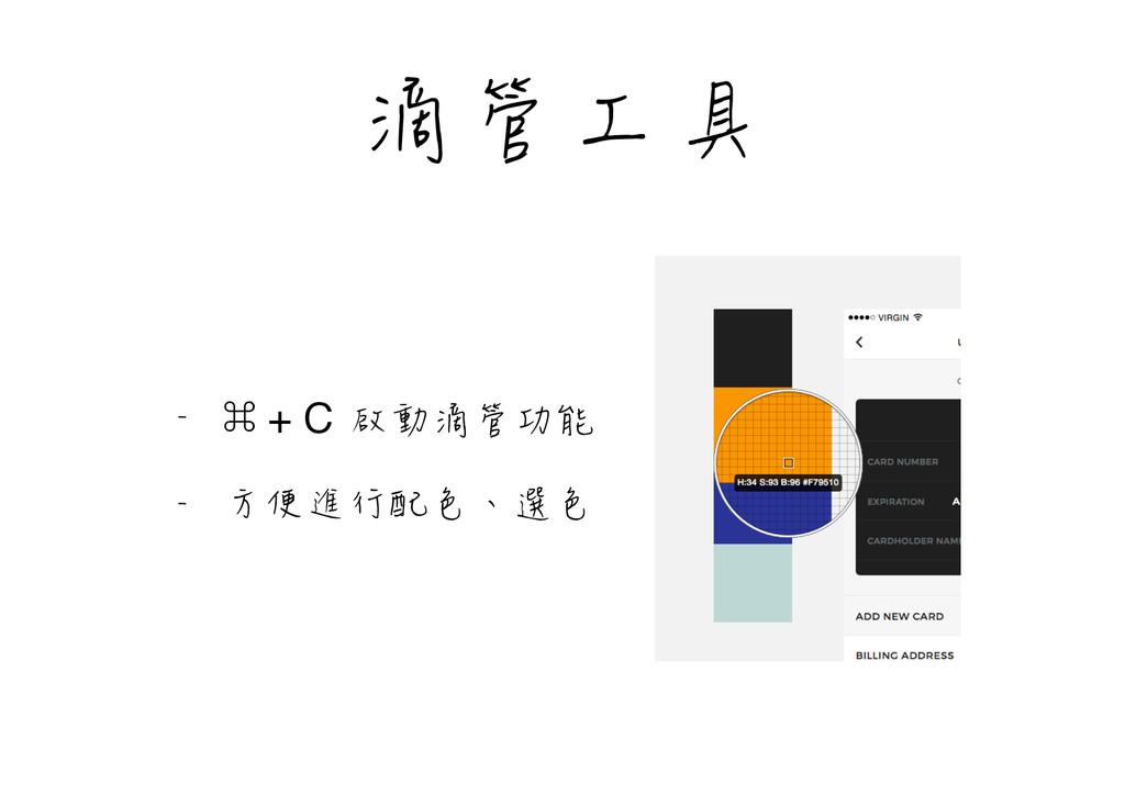 滴管工具 - 㵰 + C 啟動滴管功能  - 方便進行配色、選色