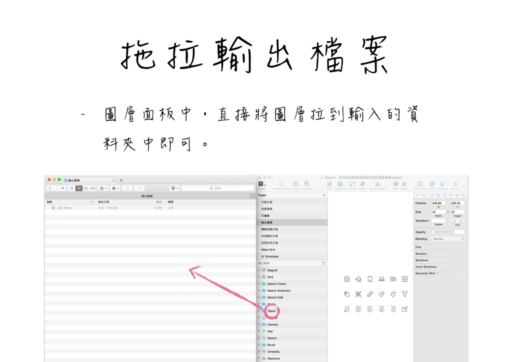 拖拉輸出檔案 - 圖層面板中,直接將圖層拉到輸入的資 料夾中即可。