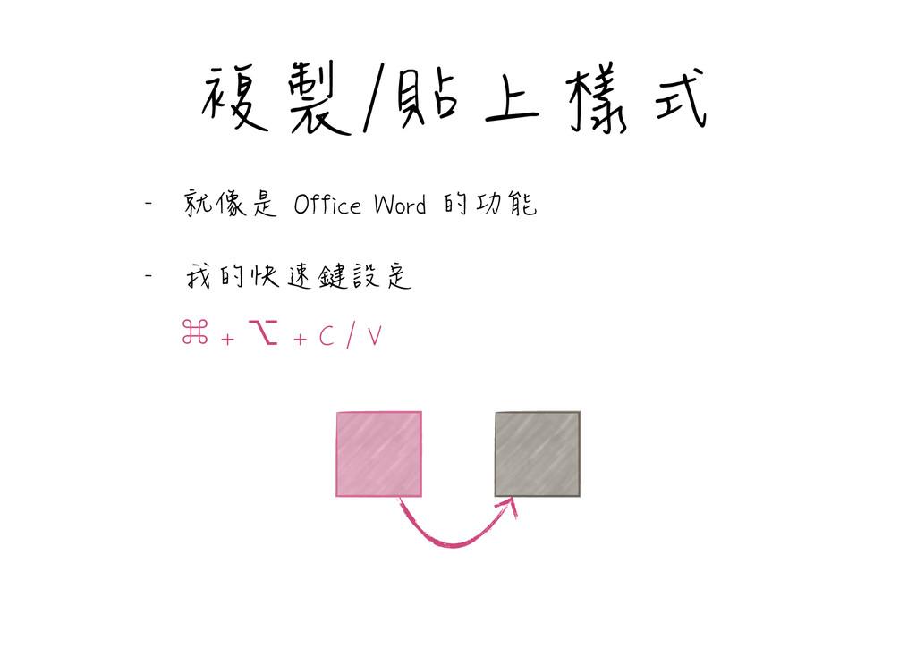 複製/貼上樣式 - 就像是 Office Word 的功能  - 我的快速鍵設定 㵰 + ⌥...
