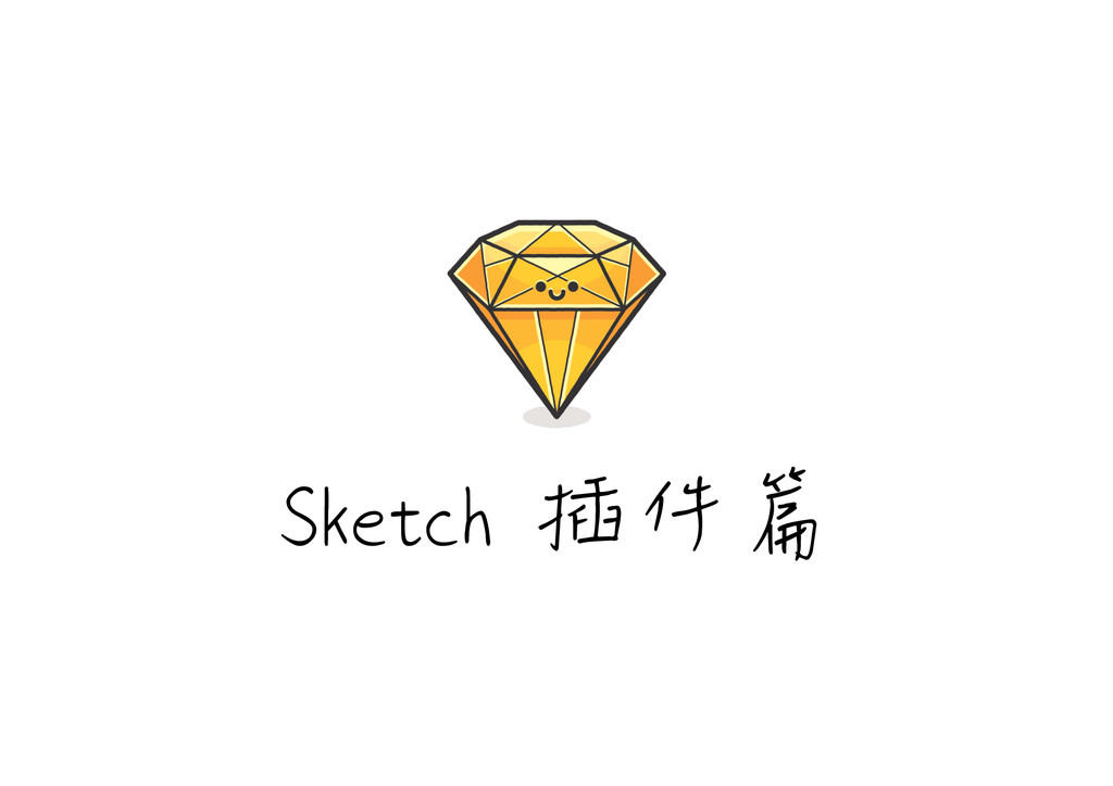 Sketch 插件篇