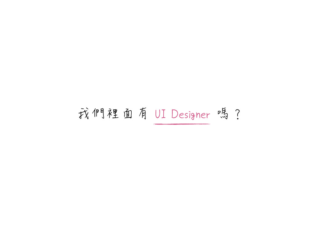 我們裡面有 UI Designer 嗎?