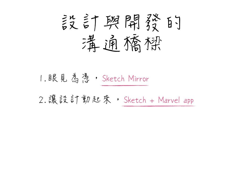 設計與開發的 溝通橋樑 1.眼見為憑,Sketch Mirror  2.讓設計動起來,Ske...