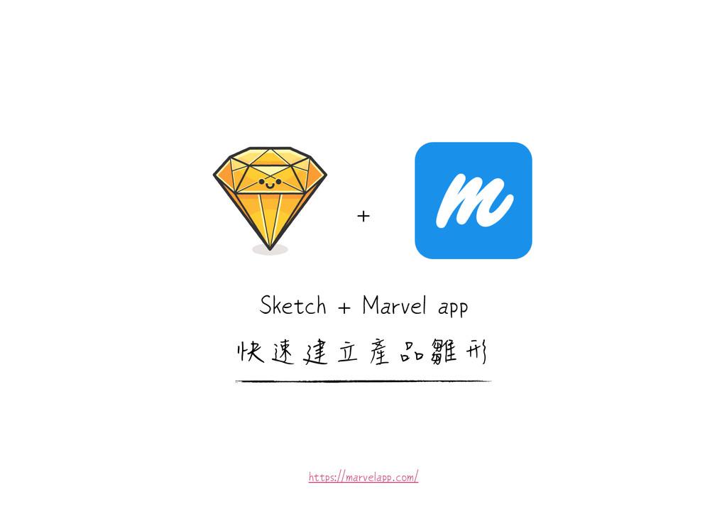 Sketch + Marvel app 快速建立產品雛形 + https://marvela...