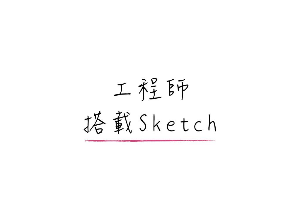 工程師 搭載Sketch