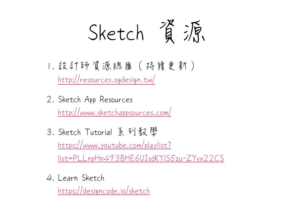 Sketch 資源 1. 設計師資源總匯(持續更新) http://resources.og...