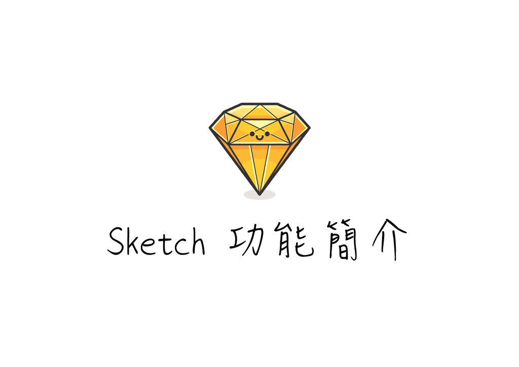 Sketch 功能簡介