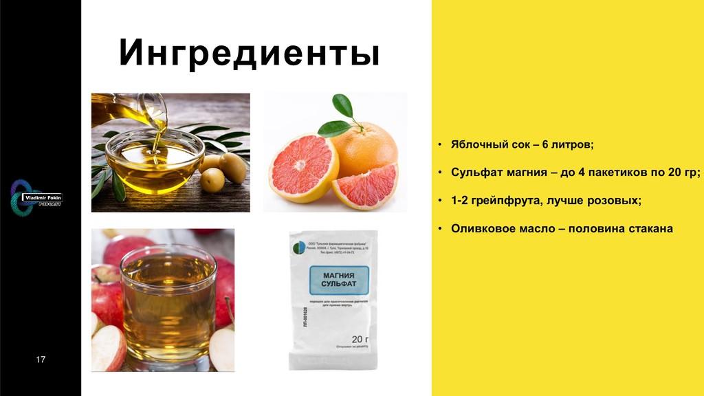 17 Ингредиенты • Яблочный сок – 6 литров; • Сул...