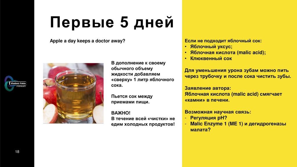 18 Первые 5 дней Если не подходит яблочный сок:...