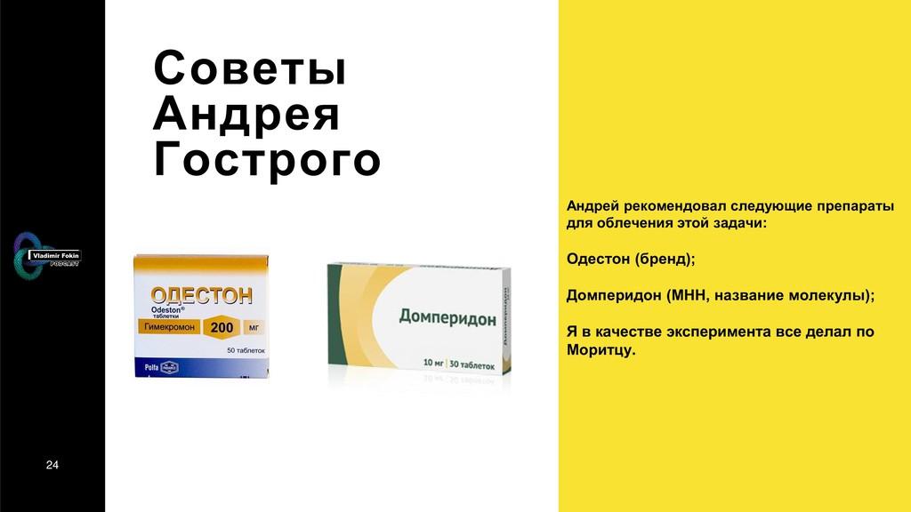 24 Советы Андрея Гострого Андрей рекомендовал с...