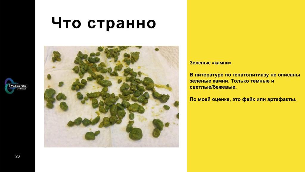26 Что странно Зеленые «камни» В литературе по ...