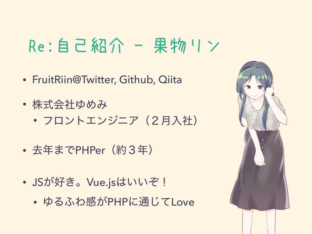 Re:自己紹介 - 果物リン • FruitRiin@Twitter, Github, Qii...