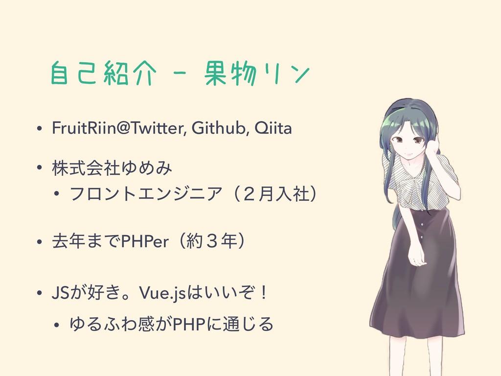 自己紹介 - 果物リン • FruitRiin@Twitter, Github, Qiita ...