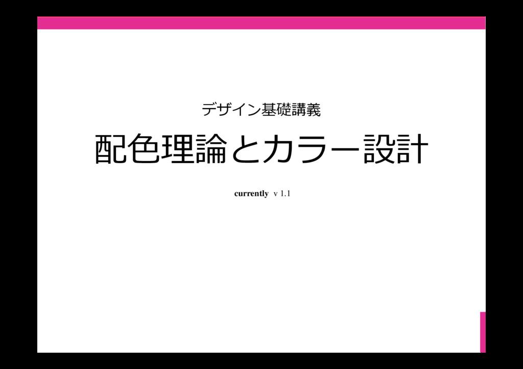 配⾊理論とカラー設計 デザイン基礎講義 currently v 1.1