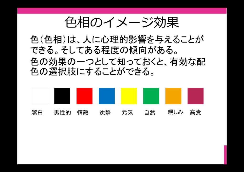⾊相のイメージ効果 色(色相)は、人に心理的影響を与えることが できる。そしてある程度の傾向が...