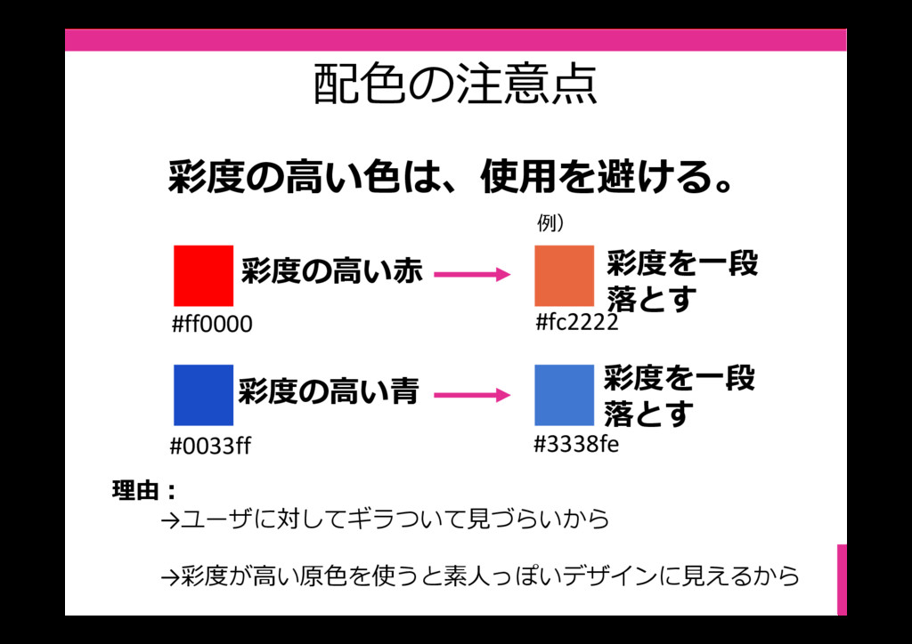 配⾊の注意点 彩度の⾼い色は、使⽤を避ける。 彩度の⾼い赤 彩度の⾼い⻘ 彩度を⼀段 落とす ...