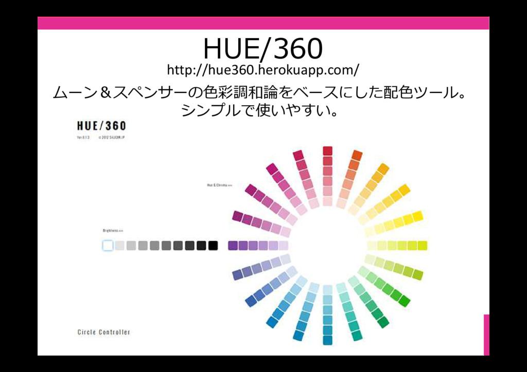 ムーン&スペンサーの⾊彩調和論をベースにした配⾊ツール。 シンプルで使いやすい。 HUE/36...