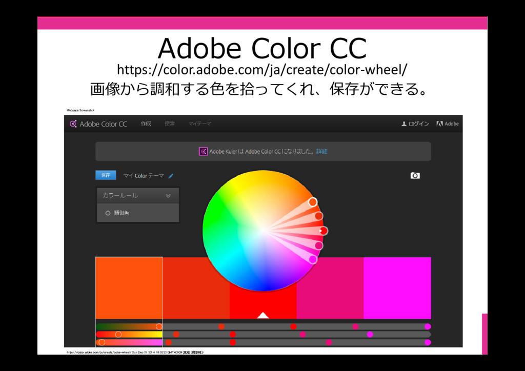 画像から調和する⾊を拾ってくれ、保存ができる。 Adobe Color CC https://...