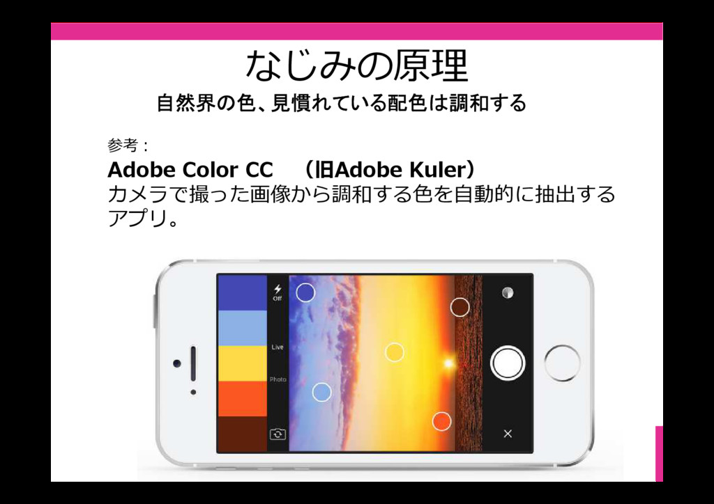 なじみの原理 自然界の色、見慣れている配色は調和する Adobe Color CC (旧Ado...