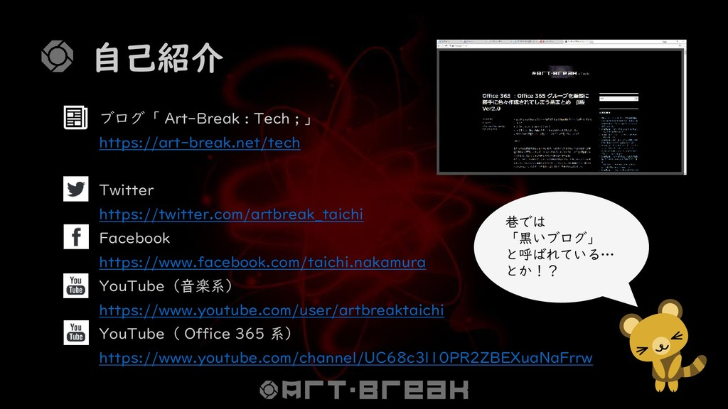 自己紹介 ブログ「 Art-Break : Tech ; 」 https://art-brea...