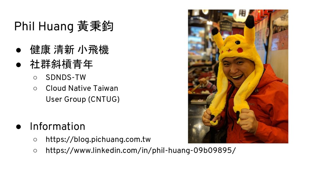 Phil Huang 黃秉鈞 ● 健康 清新 小飛機 ● 社群斜槓青年 ○ SDNDS-TW ...
