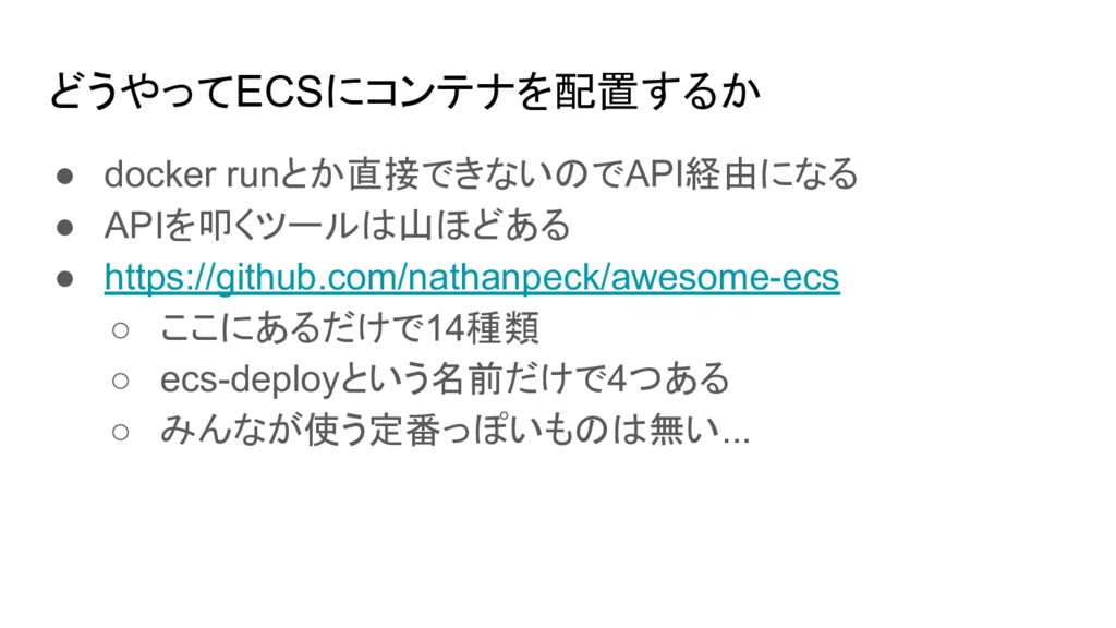 どうやってECSにコンテナを配置するか ● docker runとか直接できないのでAPI経由...