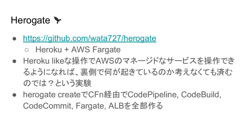 Herogate ● https://github.com/wata727/herogate ...