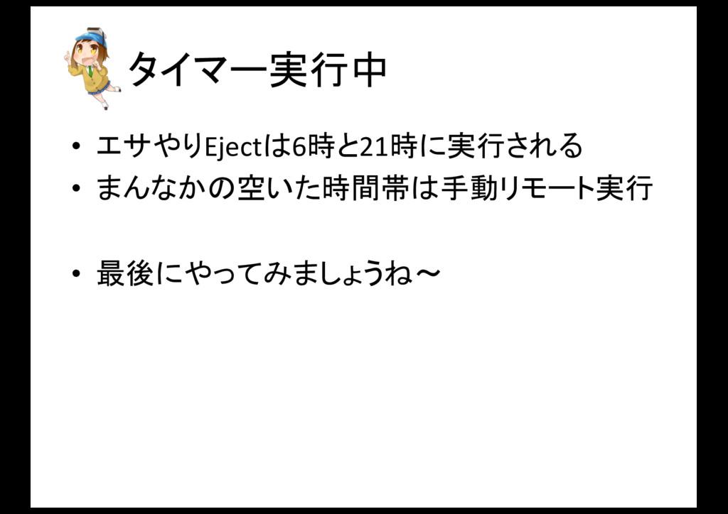 タイマー実行中 • エサやりEjectは6時と21時に実行される • まんなかの空いた時間帯は...