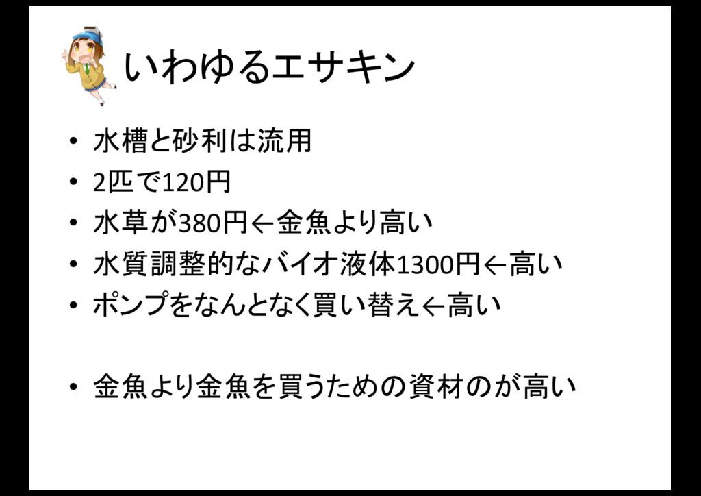 いわゆるエサキン • 水槽と砂利は流用 • 2匹で120円 • 水草が380円←金魚より高い ...