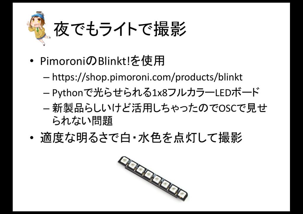 夜でもライトで撮影 • PimoroniのBlinkt!を使用 – https://shop....