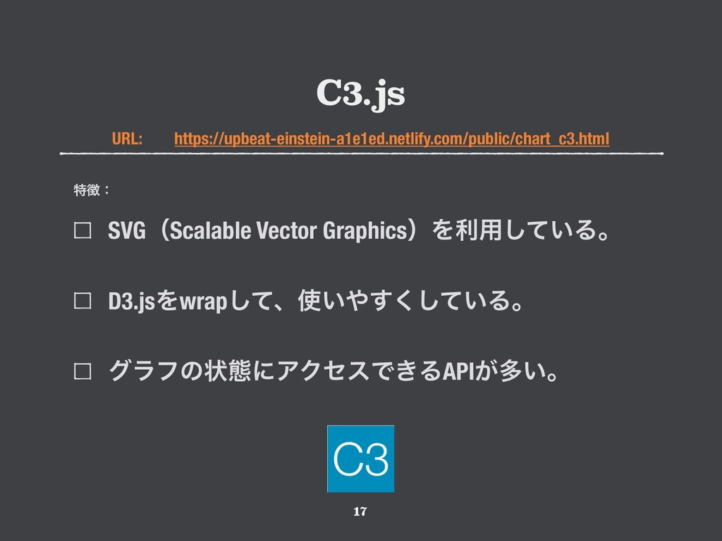 C3.js SVGʢScalable Vector GraphicsʣΛར༻͍ͯ͠Δɻ D3....
