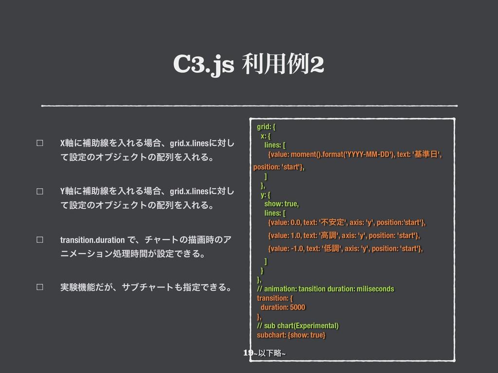 C3.js ར༻ྫ2 !19 grid: { x: { lines: [ {value: mo...