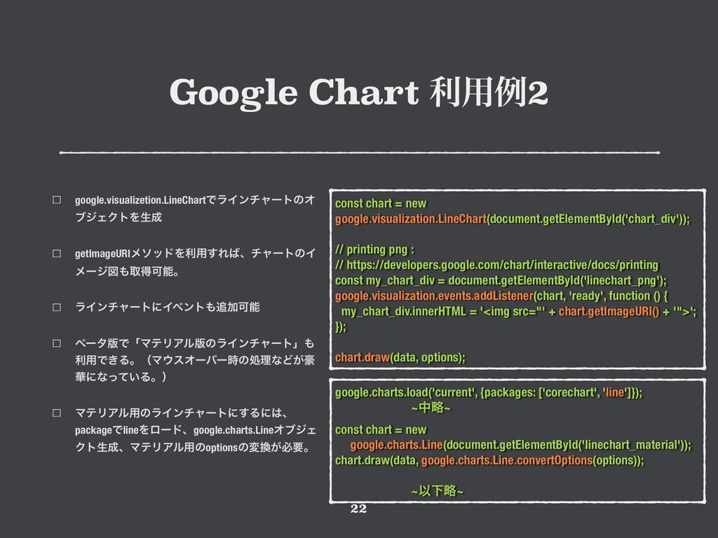 Google Chart ར༻ྫ2 !22 const chart = new google....