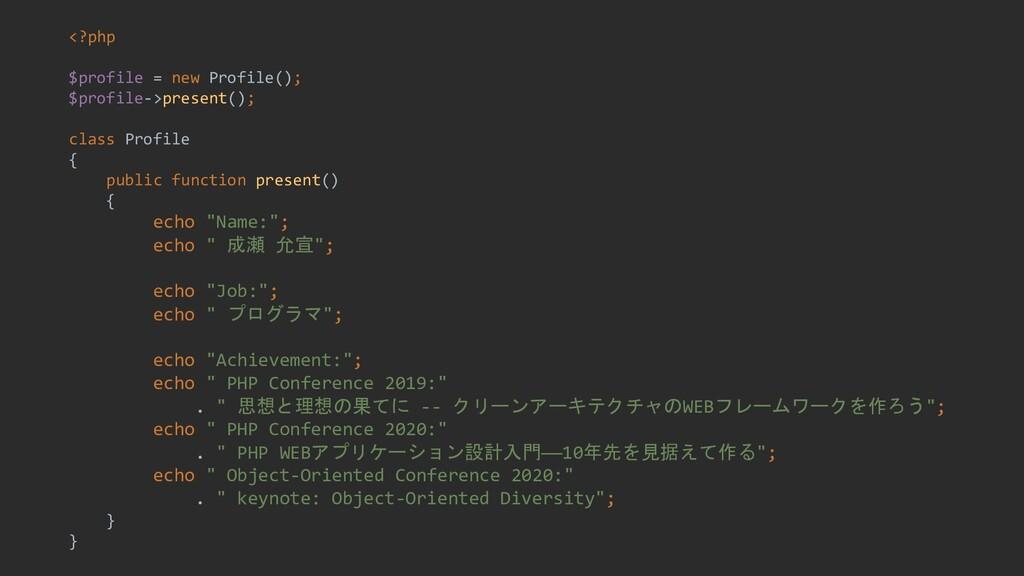 <?php $profile = new Profile(); $profile->prese...
