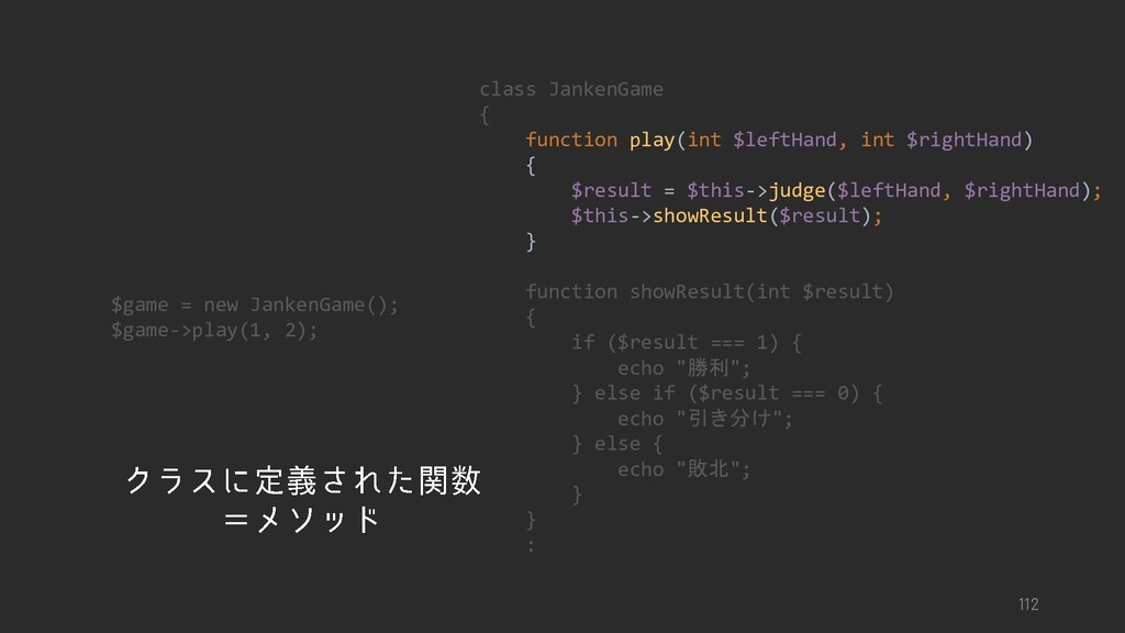 $game = new JankenGame(); $game->play(1, 2); cl...