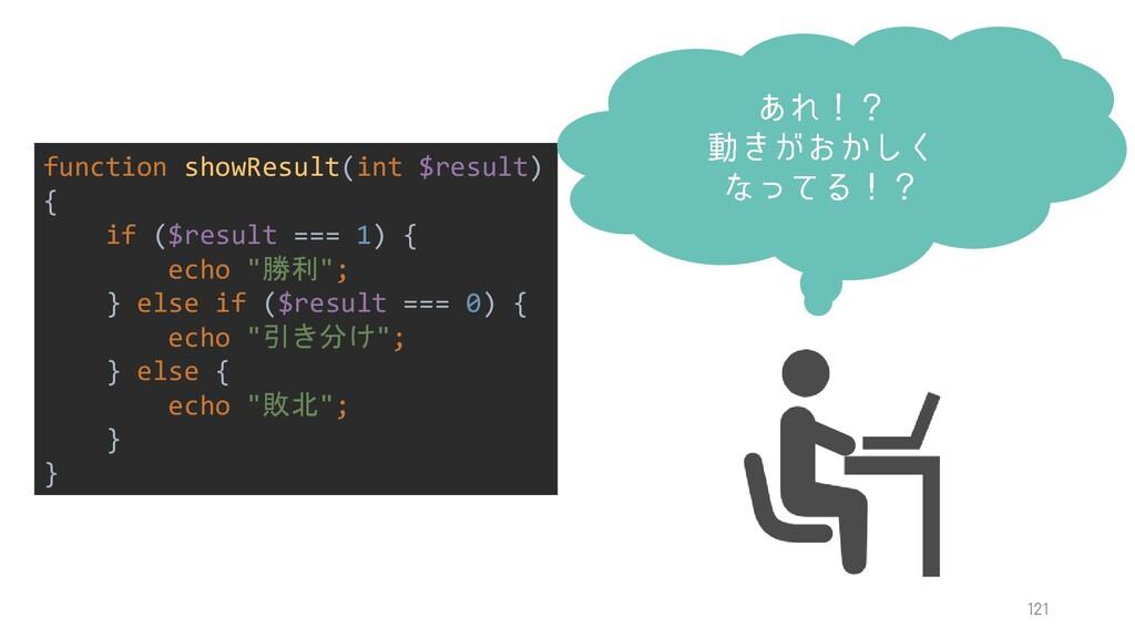 function showResult(int $result) { if ($result ...